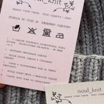 Уход за вязаной вещью: особенности стирки, глажки, хранения
